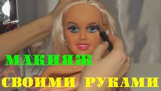 Макіяж для ляльки. Як зробити ляльку ще красивіше!