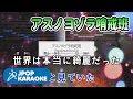[歌詞・音程バーカラオケ/練習用] Orangestar(feat.IA) - アスノヨゾラ哨戒班 【原曲キー】 ♪ J-POP Karaoke