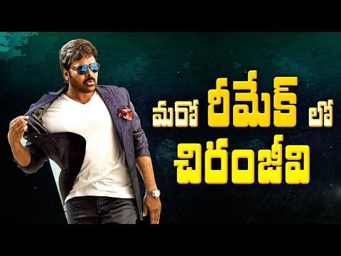 Chiranjeevi to act in another remake || Mega Star Chiru next movies