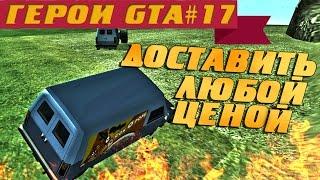 САМАЯ ТРУДНАЯ ДОСТАВКА ГРУЗА В ИСТОРИИ :D ГЕРОИ GTA #17(, 2016-04-29T11:41:43.000Z)