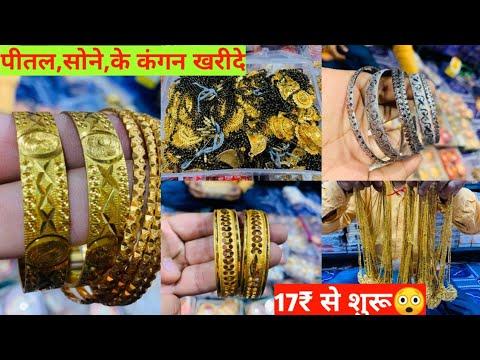 पीतल,सोने-के-कंगन,मंगलसूत्र,17₹-से-शुरू-copper,metal-bangles-manufacturer-in-delhi-sadar-bazar-cheap