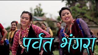 Bhangara.......(Parbat) Gaun Village Promotional Song