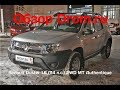 Renault Duster 2019 1.6 (114 л.с.) 2WD MT Authentique - видеообзор