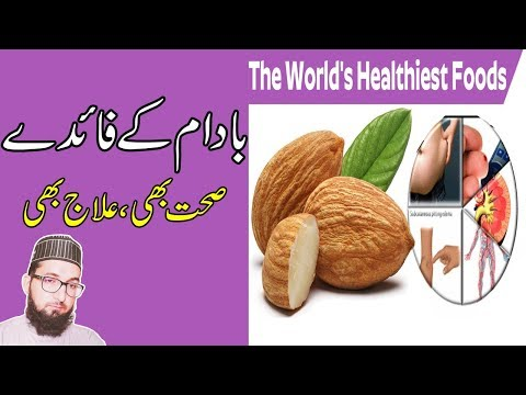 Almond Benefits In Urdu Badam Ke Fayde-almond Benefits For Health And Heart Attack