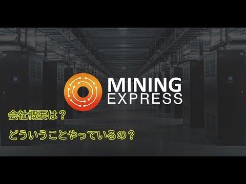 マイニングエクスプレス-mining-express-会社概要-何しているのか