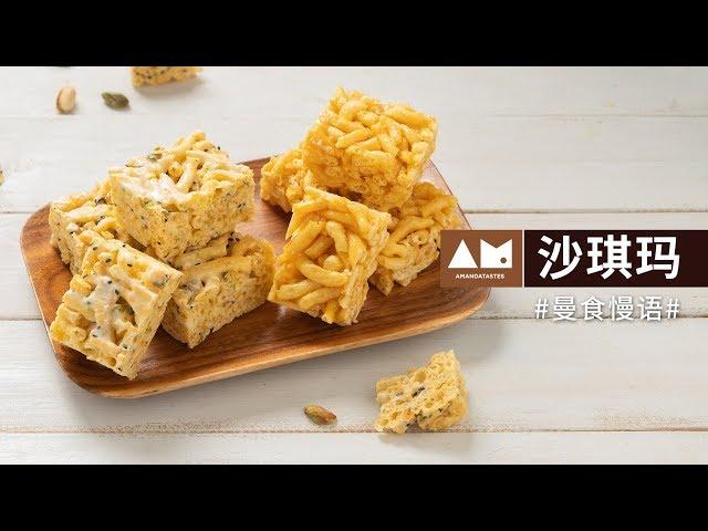 在家做中式传统点心沙琪玛【曼食慢语】*4K