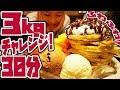 【大食い】3.0㎏ 30分! チャレンジ!! 10枚タワーパンケーキ! フルーツ、アイスもてんこ盛り【ロシアン佐藤_RussianSato】