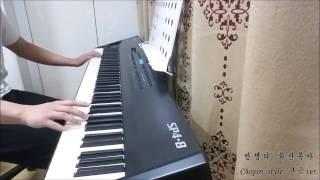 인생의 회전목마 (쇼팽 스타일 편곡) 피아노 연주