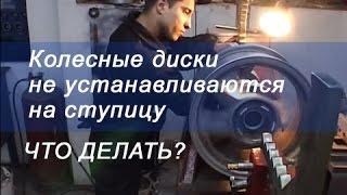 Что делать, если колесные диски не устанавливаются на ступицу из-за посадочного отверстия.