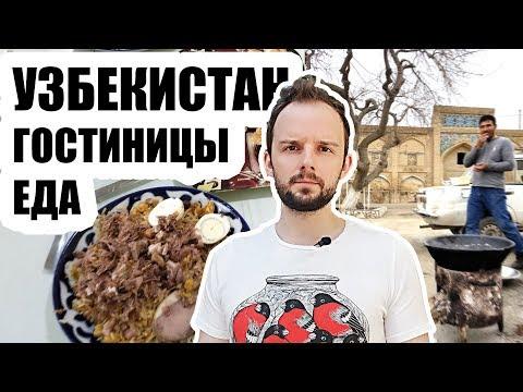 УЗБЕКИСТАН. Цены на Еду, Гостиницы и самый вкусный Эклер (Ovqat Va Mehmonxona)