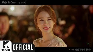 [3.22 MB] [MV] CHEN(첸) Make it count (Touch your heart(진심이 닿다) OST Part.1)