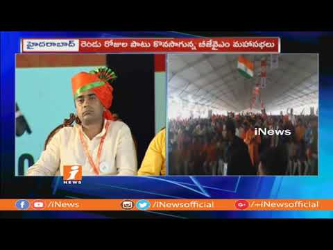 Home Minister Rajnath Singh Speech At BJYM National Convention | Hyderabad | INews