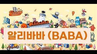 투자유망종목 알리바바 Alibaba (BABA)