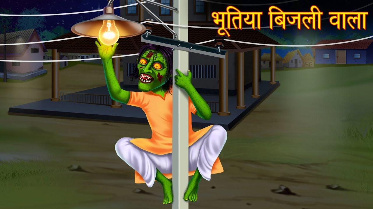 भूतिया बिजली वाला | Haunted Electrician | Possessed Man | Stories in Hindi | Moral Stories | Horror