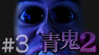瀬戸弘司の青鬼2 その3