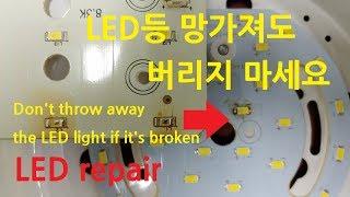 LED chip 분리해서 LED등 수리하기 수정본 #L…