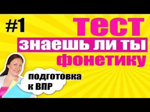 Обучающий тест по фонетике для начальной школы. Подготовка к ВПР по русскому языку.