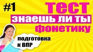 обучающий тест по фонетике для начальной школы. Подготовка к ВПР по русскому языку