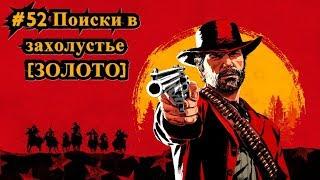 Red Dead Redemption 2 #52 Поиски в захолустье [ЗОЛОТО] / Country Pursuits [Gold]