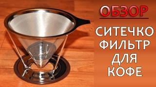 Обзор металлического ситечка в чашку для фильтрации кофе.