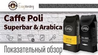 Обзор Caffe Poli кофе в зёрнах Superbar | Arabica