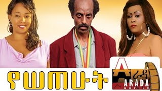 Yessetehut - Ethiopian Movie
