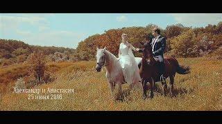Alexandr & Anastasia Wedding Highlite. Красивый свадебный клип с прогулкой на лошадях.