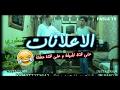 Sheko Afandy - الاعلانات ( علي قناة نضيف - توكتوك سينما ) د