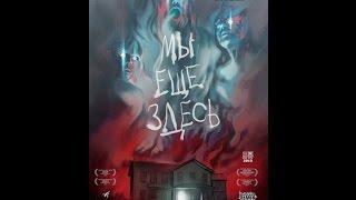 Мы ещё здесь (2014) / русский трейлер HD