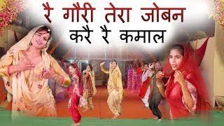 रै गौरी तेरा जोबन करै रै कमाल | Haryanvi Folk Song-100 | Anju & Indu Sharma | हरियाणवी लोकगीत