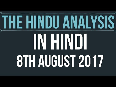 8 August 2017-The Hindu Editorial News Paper Analysis- [UPSC/ PCS/ SSC/ RBI Grade B/ IBPS]