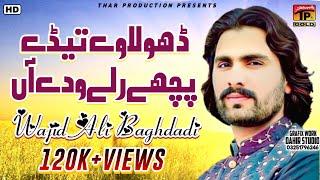 Dhola We Tere Piche Rule Wadde Hain - Wajid Ali Baghdadi - Latest Punjabi And Saraiki Song 2016