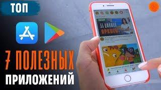 ТОП 7 БЕСПЛАТНЫХ полезных приложений для Android и iOS
