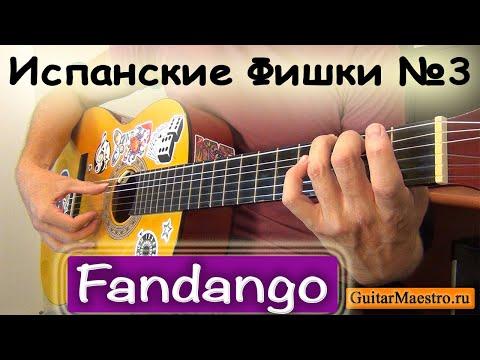 ИСПАНСКИЕ ТЕХНИКИ НА ГИТАРЕ №3 - FANDANGO (HOW TO PLAY FANDANGO)
