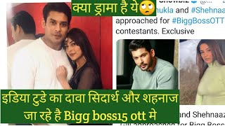 India today का दावा sidnaaz जाएगे Bigg boss15 ott as a contestants