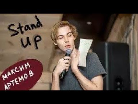 Максим Артемов - Стендап (21/03/15)