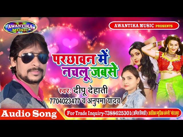Deepu Dehati का यह गाना पुरे युपी बिहार में खूब बज रहा || परछावन में नचलु जब से || Bhojpuri Hit Song #1
