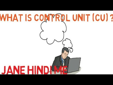 what is control unit (CU) ? Hindi me Jane