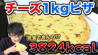 【大流行】チーズだけで1kgのピザだと!?完食してやんよ!!!