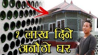संसारकै अनौठो घर नेपालमा भेटियो - घरले दिन्छ दिनौ १ लाख || Amazing House in Nepal