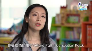 Oxford Path Primary - 用家分享
