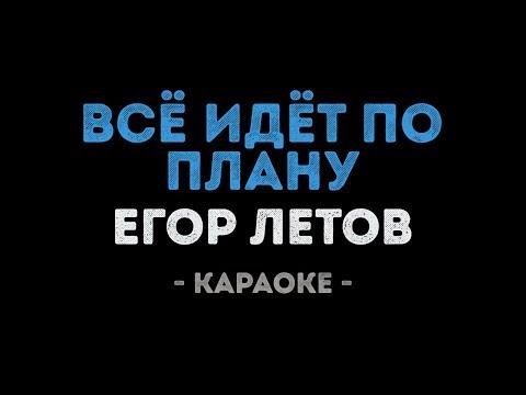 Егор Летов - Всё идёт по плану (Караоке)