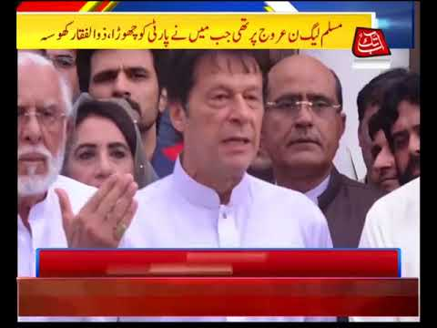 Imran Khan, Zulfiqar Khosa Addressing Press Conference in Lahore
