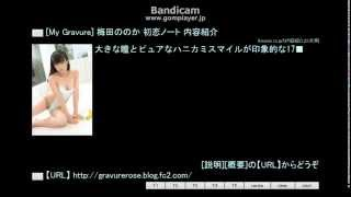 [My Gravure] 梅田ののか 初恋ノート 内容紹介 【URL】 http://gravurer...