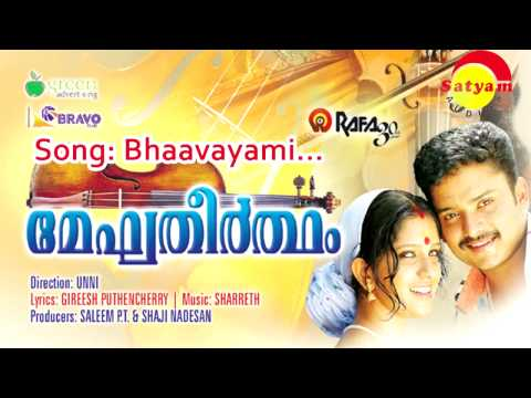Bhaavayami  - Meghatheertham