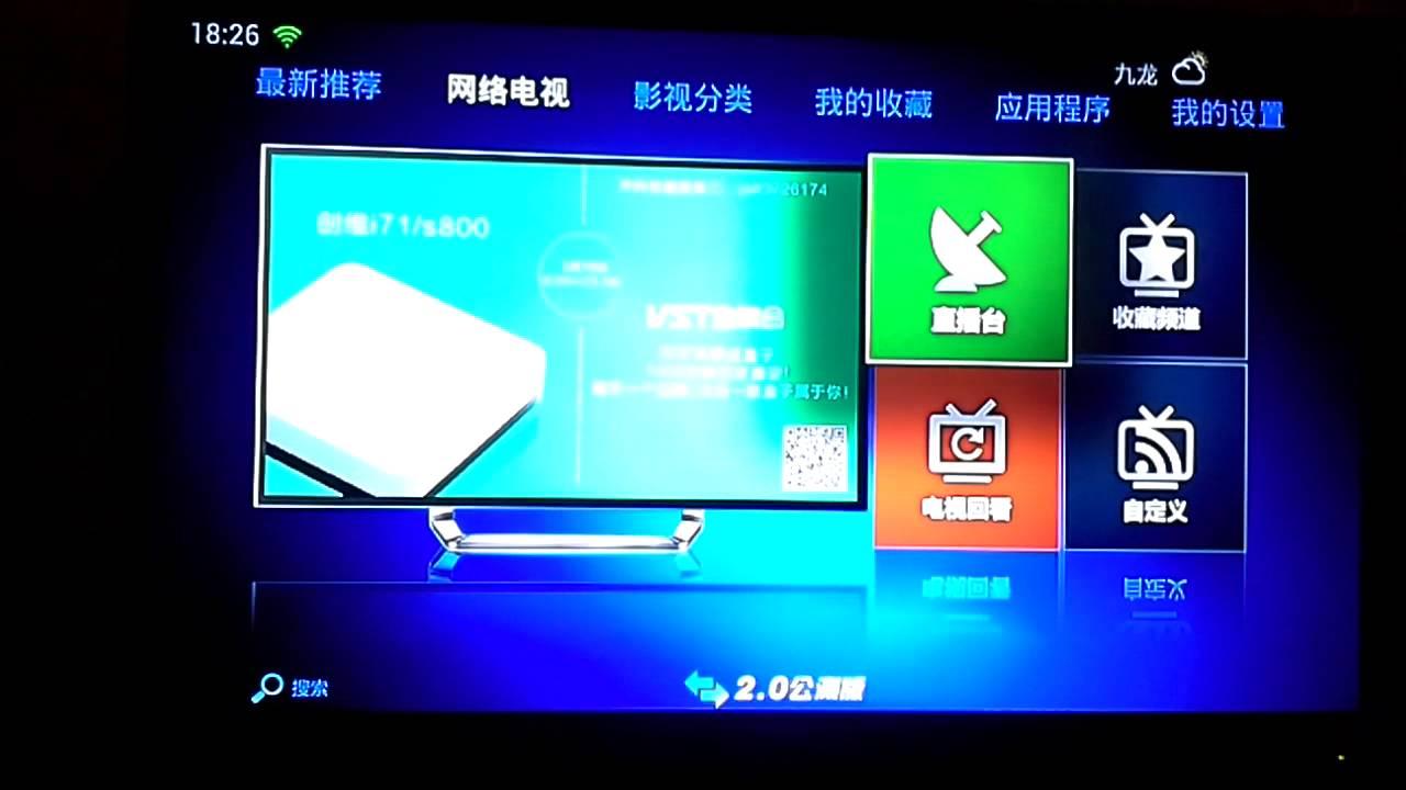 小米盒子香港試用1 - YouTube