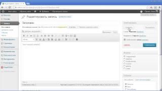 видео Как исключить записи и рубрики из RSS и главной в WordPress