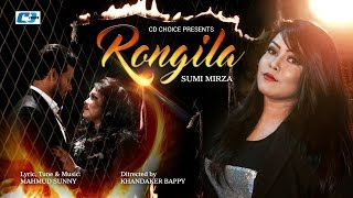 Rongila – Sumi Mirza Video Download