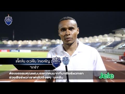 สัมภาษณ์หลังเกม TOYOTA THAI LEAGUE 2017 ราชนาวี 1-2 บุรีรัมย์ ยูไนเต็ด