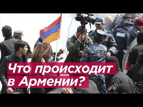 ЧТО ПРОИСХОДИТ В АРМЕНИИ? Полная картина революции. Романов Newsader